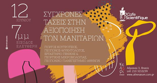 CAFE SCIENTIFIQUE: Τετάρτη 12 Ιουνίου, Εκδήλωση «Σύγχρονες τάσεις στην αξιοποίηση των μανιταριών»