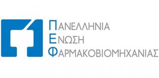 Δύναμη η ελληνική φαρμακοβιομηχανία!