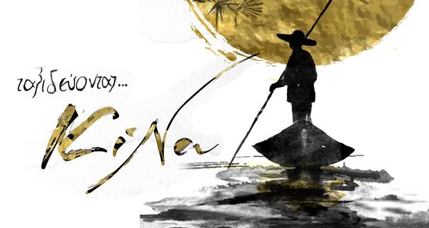 4ο Διεθνές Φεστιβάλ Λόγου & Τέχνης «Ταξιδεύοντας… Κίνα»