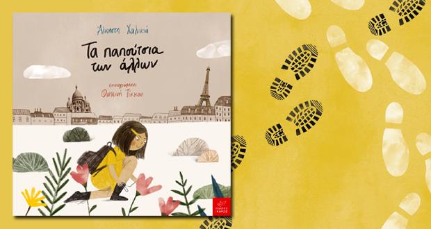Διαδραστική παρουσίαση βιβλίου: «Τα παπούτσια των άλλων» της Άλκηστης Χαλικιά στο βιβλιοπωλείο Ευριπίδης στην Κηφισιά
