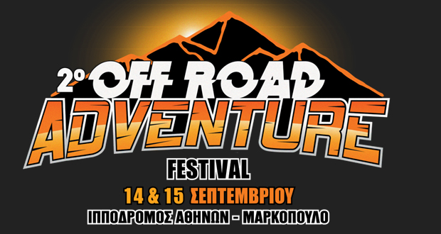 Η SUZUKI συμμετέχει δυναμικά στο 2ο Off Road Adventure Festival