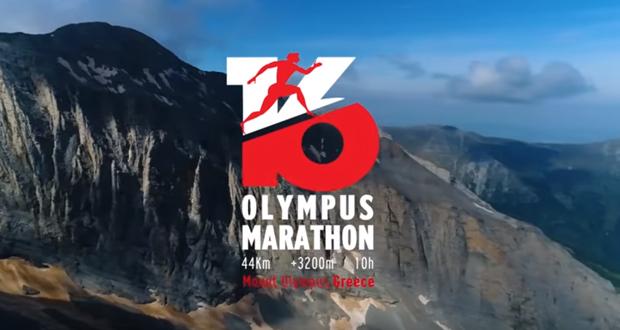 Ολοκληρώθηκε με μεγάλη επιτυχία η διοργάνωση του 16oυ Olympus Marathon
