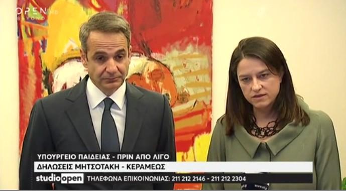 Μητσοτάκης: Σύμμαχοί μας οι εκπαιδευτικοί- Κεραμέως: Δε θα αλλάξουμε σύστημα πανελλαδικών