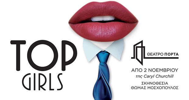 """Θέατρο ΠΟΡΤΑ: """"TOP GIRLS"""" της Caryl Churchil"""