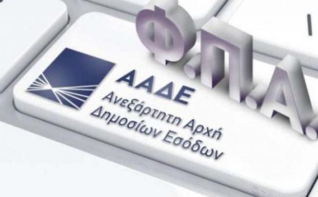 """Επιταχύνονται οι επιστροφές ΦΠΑ στις επιχειρήσεις της """"χρυσής λίστας"""" της ΑΑΔΕ"""