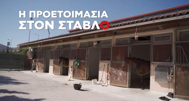 Τα άδυτα του Ιπποδρόμου (video) – Όλη η διαδικασία για την προετοιμασία και τη διεξαγωγή των Ιπποδρομιών