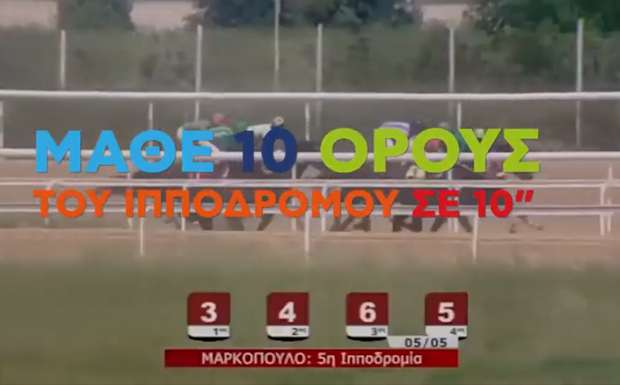 Μάθε 10 όρους του Ιπποδρόμου σε 10'' (video)