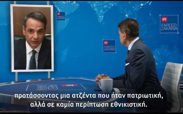Μητσοτάκης στο CNN: Οι Ελληνες πολίτες ψήφισαν περισσότερο με τη λογική παρά με το συναίσθημα