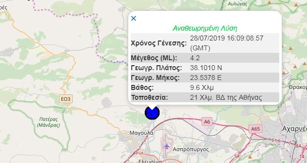 Σεισμός 4,1 Ρίχτερ στην Αθήνα