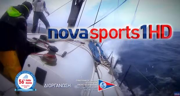 Το 56ο Διεθνές Ιστιοπλοϊκό Ράλι Αιγαίου στα κανάλια Novasports!