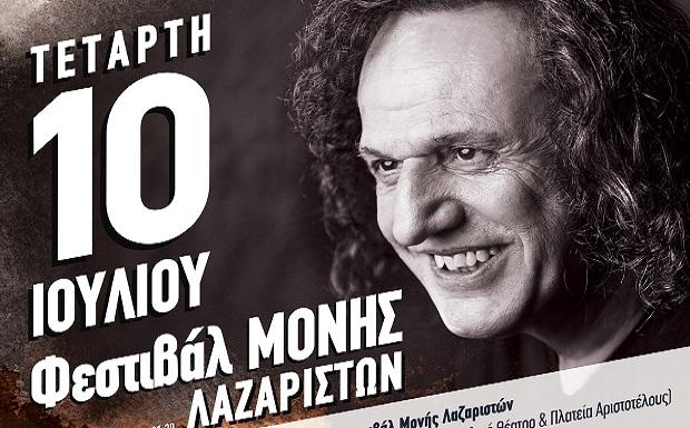 Φεστιβάλ Μονής Λαζαριστών: Αναβολή της συναυλίας του Β. Παπακωνσταντίνου