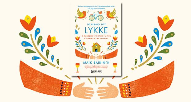 ΤΟ ΒΙΒΛΙΟ ΤΟΥ LYKKE: Ο Δανέζικος τρόπος για την κατάκτηση της ευτυχίας