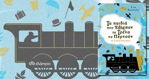 Τα παιδιά που έβλεπαν τα τρένα να περνούν – Η επιστροφή