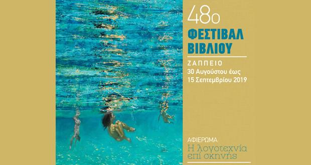 48ο ΦΕΣΤΙΒΑΛ ΒΙΒΛΙΟΥ 2019 – Η μεγάλη γιορτή του βιβλίου έρχεται στο Ζάππειο (Πρόγραμμα Εκδηλώσεων)