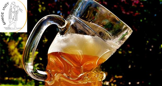 """1ο Φεστιβάλ μπίρας και φολκλόρ ΚΥΚΕΩΝ """"Συμπόσιο ζύθου επί λίθου"""" στον Δήμο Ιλίου"""