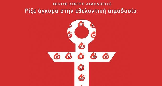 Εθελοντική Αιμοδοσία 16 και 17 Σεπτεμβρίου στον Πειραιά