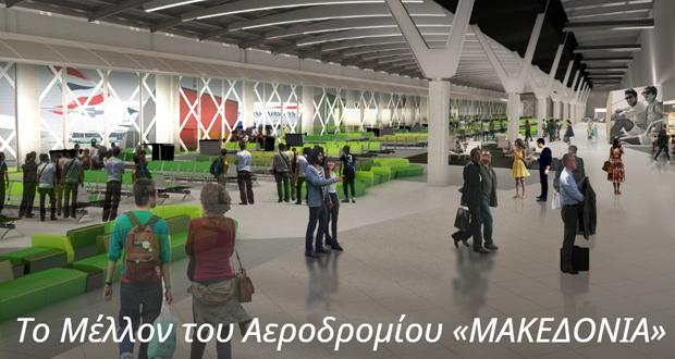 Το αεροδρόμιο «Μακεδονία» στους φιναλίστ των βραβείων «World Routes Airport Marketing Awards»