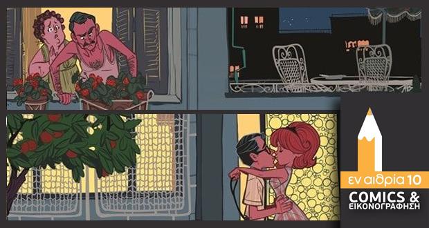 """Έκθεση comics & εικονογράφησης """"Εν Αιθρία 10"""" στην Ελληνοαμερικανική Ένωση"""