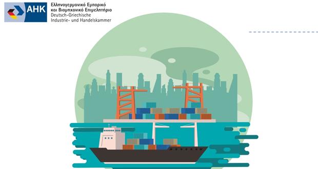 ΕΒΕΠ: «Σύγχρονες τεχνολογίες στη ναυτιλιακή βιομηχανία της Ελλάδας και της Γερμανίας »