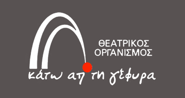 """Θέατρο """"Κάτω απ' τη γέφυρα"""": Πρόγραμμα παραστάσεων 2019 – 2020"""