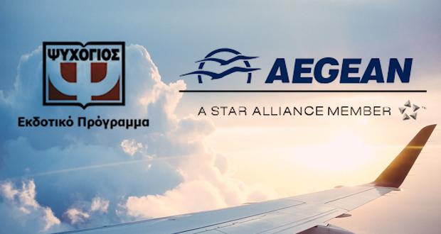 Νέα συνεργασία για τις Εκδόσεις Ψυχογιός και την Aegean Airlines