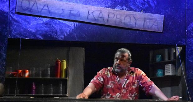 Θέατρο Επί Κολωνώ: «Άγριος Σπόρος» του Γιάννη Τσίρου, από την Ομάδα Νάμα – 5η χρονιά