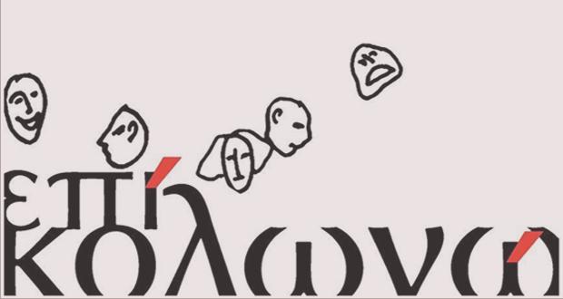 Επί Κολωνώ: Πρόγραμμα Παραστάσεων 2019 – 2020