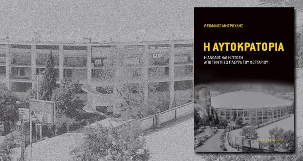 """Παρουσίαση βιβλίου: """"Η αυτοκρατορία – Η άνοδος και η πτώση από την πίσω πλευρά του φεγγαριού"""" του Θεόφιλου Μητρούδη"""