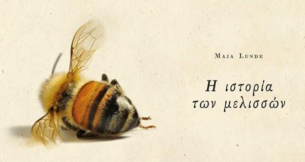 Η ιστορία των μελισσών