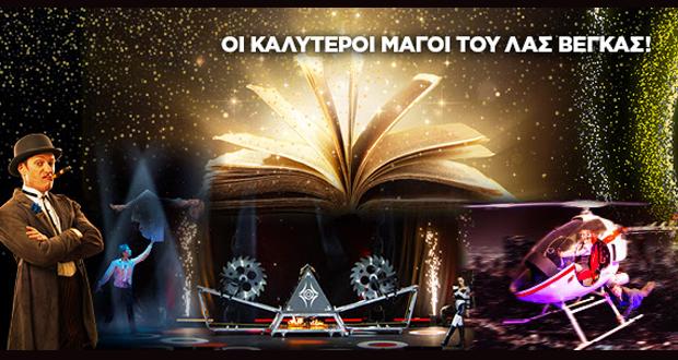 CHRISTMAS THEATER: Οι Καλύτεροι μάγοι του Λας βέγκας! LAS VEGAS  MAGIC FESTIVAL 2 (25 ΜΕ 27 ΟΚΤΩΒΡΙΟΥ 2019)