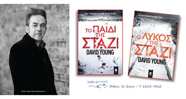 """Παρουσίαση βιβλίων: """"Ο λύκος της Στάζι"""" & """"Το παιδί της Στάζι"""" του David Young"""