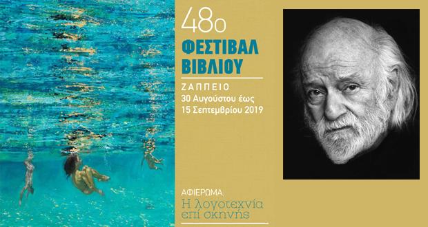 48ο Φεστιβάλ Βιβλίου: Η σημερινή ημέρα είναι αφιερωμένη στη μνήμη του ποιητή, συγγραφέα και δασκάλου Νάνου Βαλαωρίτη
