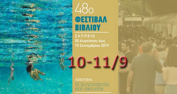 Ημερολόγιο Εκδηλώσεων 10-11/9 για το 48ο Φεστιβάλ Βιβλίου στο Ζάππειο