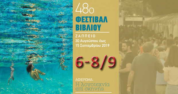 Ημερολόγιο Εκδηλώσεων 6-8/9 για το 48ο Φεστιβάλ Βιβλίου στο Ζάππειο