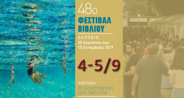 Ημερολόγιο Εκδηλώσεων 4-5/9 για το 48ο Φεστιβάλ Βιβλίου στο Ζάππειο