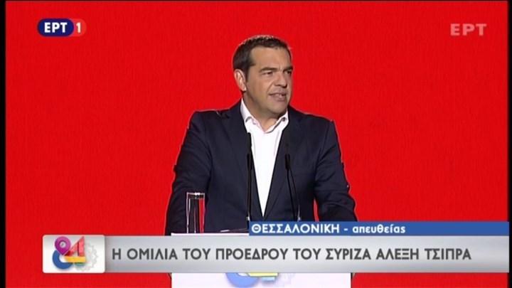 LIVE: Η ομιλία του Αλ. Τσίπρα στην 84η ΔΕΘ