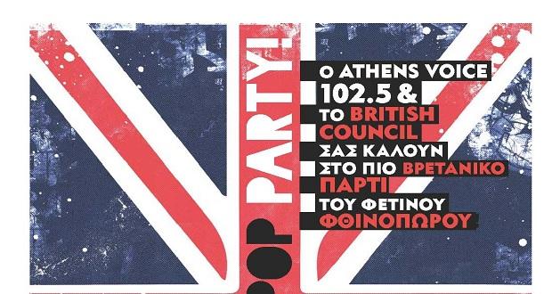 Ο Athens Voice Radio 102.5 και το British Council σας καλούν στο Britpop party το Σάββατο 14 Σεπτεμβρίου, στην πλατεία Κοραή στον Πειραιά