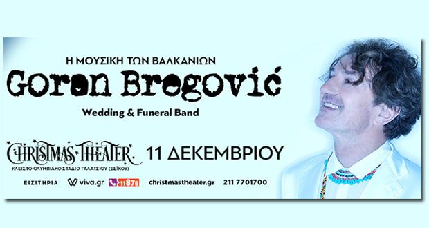 CHRISTMAS THEATER: Η μουσική των ΒαλκανίωνGORANBREGOVIC – Wedding & Funeral Band