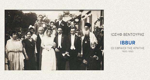 Παρουσίαση βιβλίου: «Ibbur. Οι Εβραίοι της Κρήτης. 1900-1950» του Ιωσήφ Βεντούρα