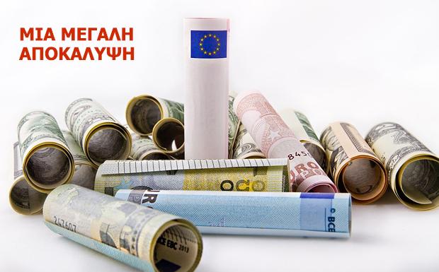 Ένα «υπερεργαλείο» θα ρυθμίζει πακέτο όλα τα χρέη