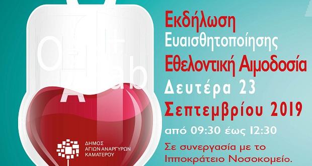 Σταύρος Τσίρμπας: Η αιμοδοσία σώζει ζωές