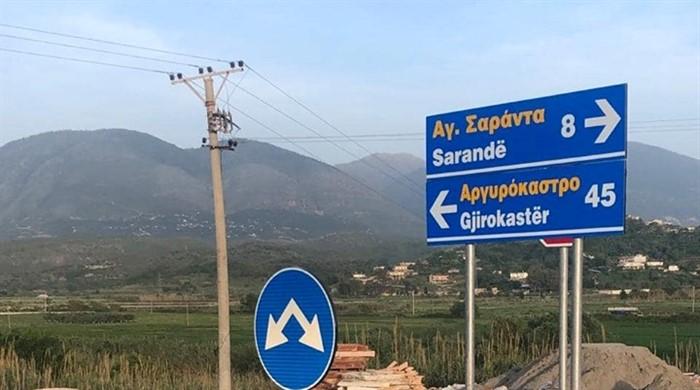 Η Αθήνα να αγκαλιάσει και να στηρίξει όλη την ελληνική μειονότητα στην Αλβανία