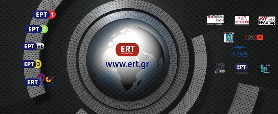 Σκέψεις για εξωτερικές παραγωγές στην ΕΡΤ