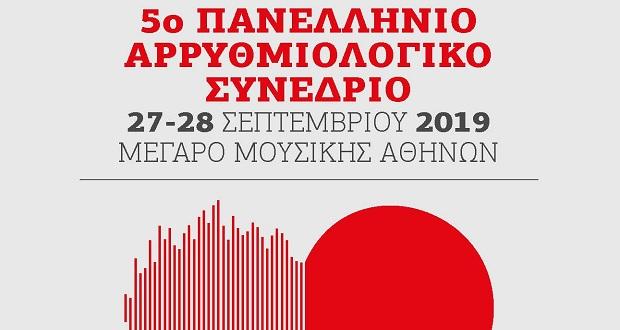 5ο Πανελλήνιο Αρρυθμιολογικό Συνέδριο, 27-28 Σεπτεμβρίου 2019, Μέγαρο Μουσικής Αθηνών