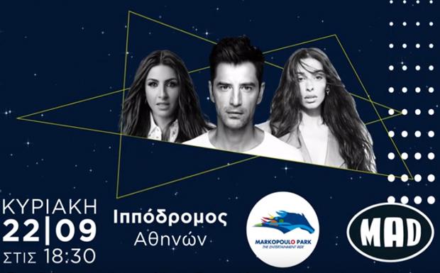 Τρεις pop stars για πρώτη φορά μαζί: Σάκης Ρουβάς, Έλενα Παπαρίζου, Ελένη Φουρέιρα σε μια μοναδική συναυλία από τον ΟΠΑΠ στις 22.9 στον Ιππόδρομο Αθηνών