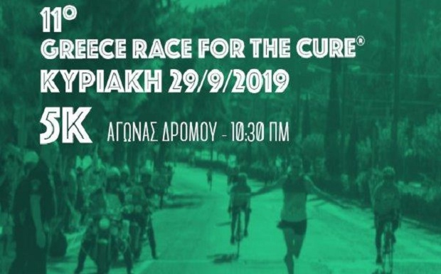 Uni-pharma & InterMed αποκλειστικοί χορηγοί των δρομέων στο 11ο Greece Race for the Cure 2019