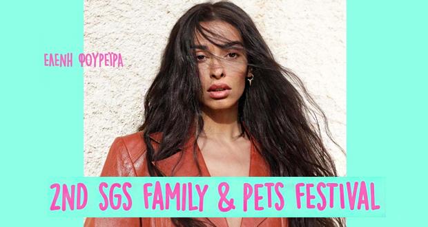 2ο SGS Family & Pets Festival με Ελένη Φουρέιρα και Alcatrash!