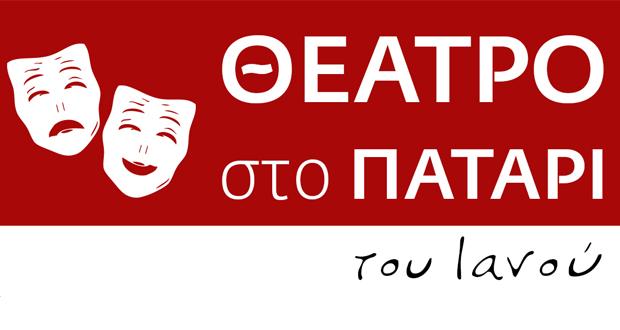 Θέατρο στο Πατάρι του ΙΑΝΟΥ: «Οι Φυλές» της Νίνα Ρέιν