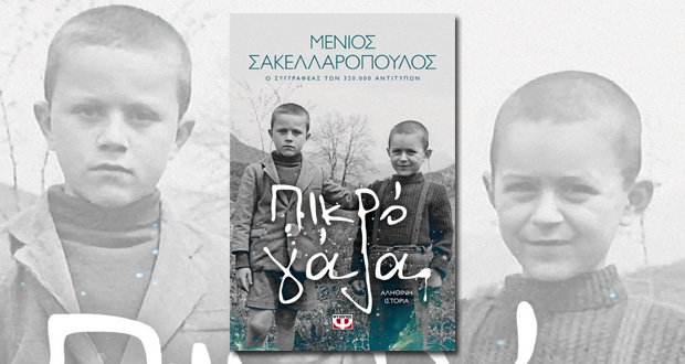 """Παρουσίαση βιβλίου: """"ΠΙΚΡΟ ΓΑΛΑ"""" του Μένιου Σακελλαρόπουλου"""