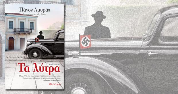 Παρουσίαση βιβλίου: «Τα Λύτρα» τουΠάνου Αμυρά